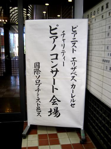 Japan Tour-7
