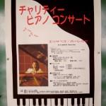 Poster Japan 2010 tour